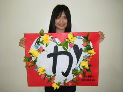 polon from Japan